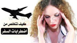 اضطرابات السفر كيف تتخلص من اضطرابات السفر