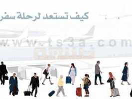 الاستعداد للسفر نصائح السفر رحلة سفر