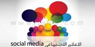 الاعلام الاجتماعي social media في تسويق