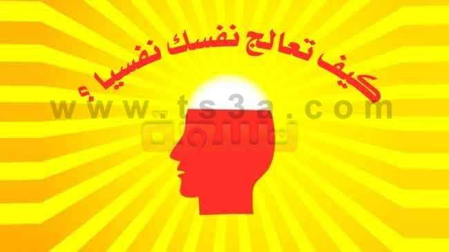 الامراض النفسية كيف تعالج نفسك نفسيا