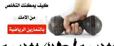 التمارين الرياضية التي تساعدك في التخلص من الالام
