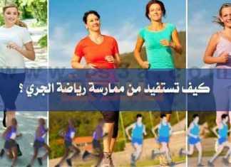 الجري رياضة الجري الركض الهرولة التمشية السريعة
