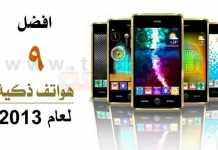 الهواتف الذكية أفضل هواتف ذكية 2013