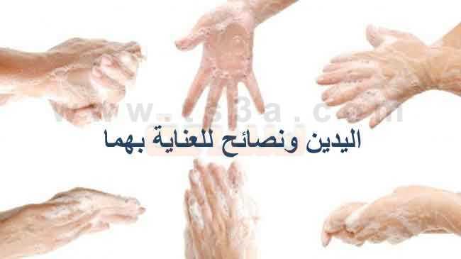 اليدين ونصائح للعناية بهما كيف نحافظ على صحة وجمال اليدين ؟