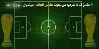 حقائق قد لا تعرفها حول بطولة كأس العالم ( المونديال ) لكرة القدم