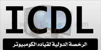 دورات دورة icdl امتحان امتحانات رخصة
