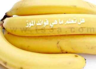 فائدة الموز فوائد الموز قشر الموز عصير الموز