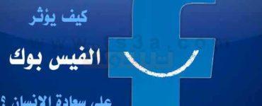 كيف يؤثر الفيس بوك على سعادة الإنسان ؟