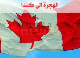 كيف يمكن الهجرة الى كندا ولماذا وما هو نظام الهجرة الى كندا