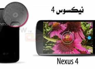 مراجعة عن جهاز نيكسوس 4 تعرف على مميزات وعيوب جهاز نيكسوس 4