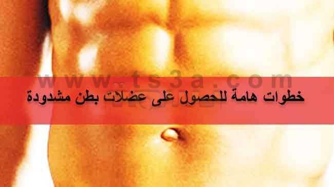 عضلات البطن عضلة البطن شد البطن تقوية عضلات البطن