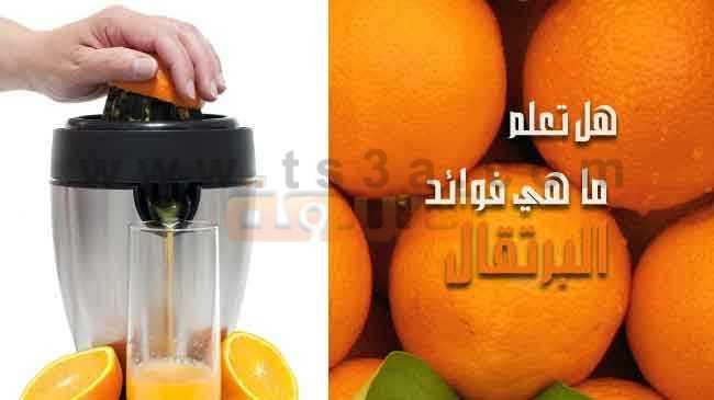 فوائد البرتقال قشر البرتقال عصير البرتقال بذور البرتقال