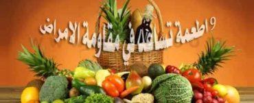 9 اطعمة مختلفة تفيدك في مقاومة الامراض