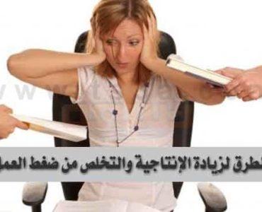 إنتاجية في العمل وتتخلص من ضغط العمل