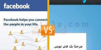الاختلافات بين فيس بوك وتويتر