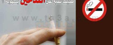 الاقلاع عن التدخين كيف تقلع عن التدخين بسهولة ؟