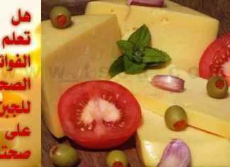 الجبن فوائد الجبن الصحية على صحتك