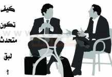 اللباقة في الحديث كيف تكون متحدث لبق