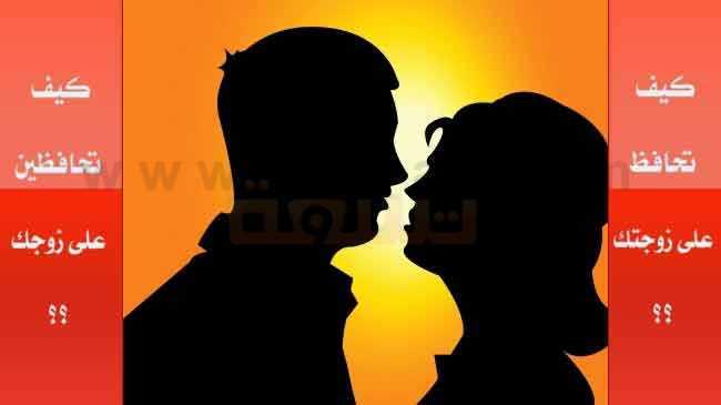 تحافظين زوجك تحافظ زوجتك زوجتي زوجي