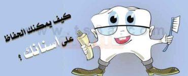 تنظيف الاسنان والحفاظ عليها كيف يمكنك الحفاظ على اسنانك