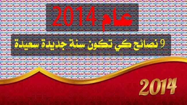 عام 2014 سنة جديدة سعيدة 9 نصائح كي تكون سنة جديدة سعيدة