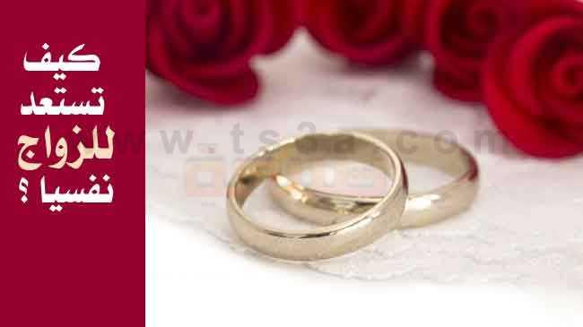 كيف تستعد للزواج نفسيا ؟