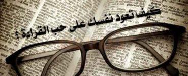 كيف تعود نفسك على حب القراءة ؟