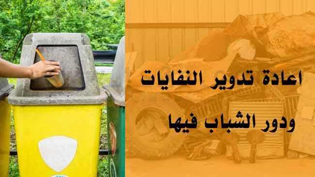 اعادة تدوير النفايات ودور الشباب فيها