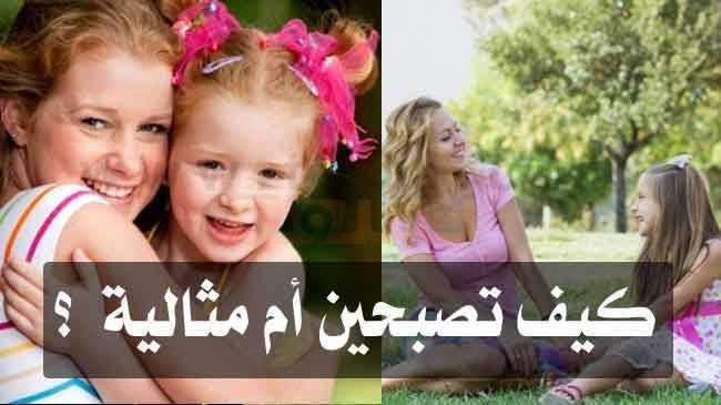 الأم المثالية وكيف تصبحين أم مثالية