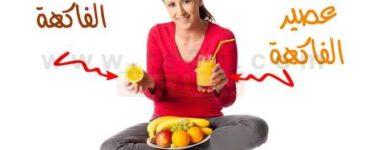الفاكهة أم عصير الفاكهة