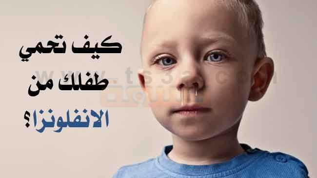 انفلونزا الاطفال كيف تحمي طفلك من الانفلونزا