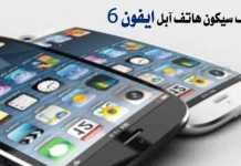 ايفون السادس كيف سيكون هاتف آبل ايفون 6