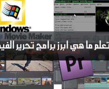 هل تعلم ما هي ابرز برامج تحرير الفيديو ؟