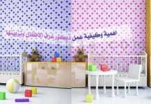 ديكور غرف الاطفال تزيين غرفة الطفل
