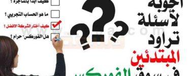شرح الفوركس للمبتدئين اجوبة أسئلة المبتدئين