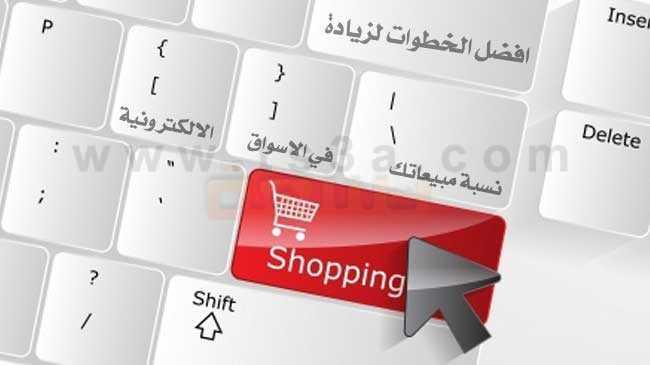 كيفية زيادة المبيعات نسبة مبيعاتك الاسواق الالكترونية