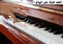 كيف اتعلم العزف على البيانو