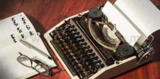 كيف اكتب رواية هل كتابة الرواية