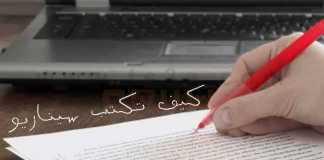 كيف تكتب سيناريو كتابة السيناريو