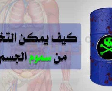 كيف يمكن التخلص من سموم الجسم