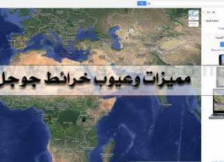 مراجعة عن خرائط جوجل Google Maps