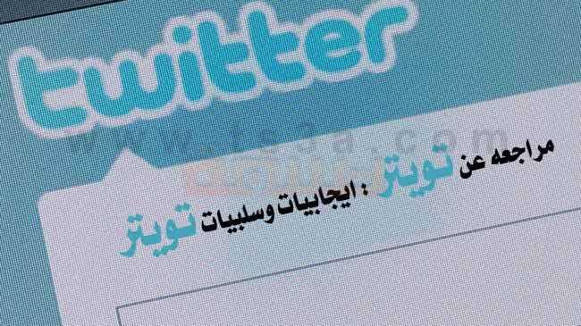 مراجعه عن تويتر twitter ايجابيات وسلبيات تويتر