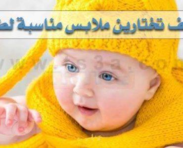 ملابس الاطفال كيف تختاري ملابس طفلك
