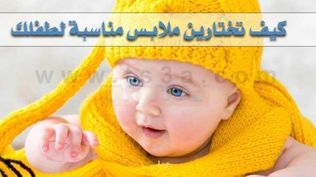 243cc57b526d9 ملابس الاطفال   كيف تختارون ملابس الاطفال المناسبة لاطفالكم ؟