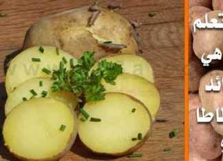 هل تعلم ما هي فوائد البطاطا