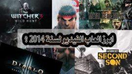 ابرز العاب الفيديو لسنة 2014