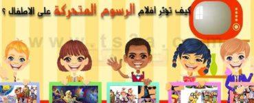 افلام كرتون كيف تؤثر الرسوم المتحركة الاطفال