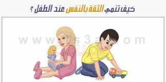 الثقة بالنفس عند الاطفال الطفل تربية الابناء