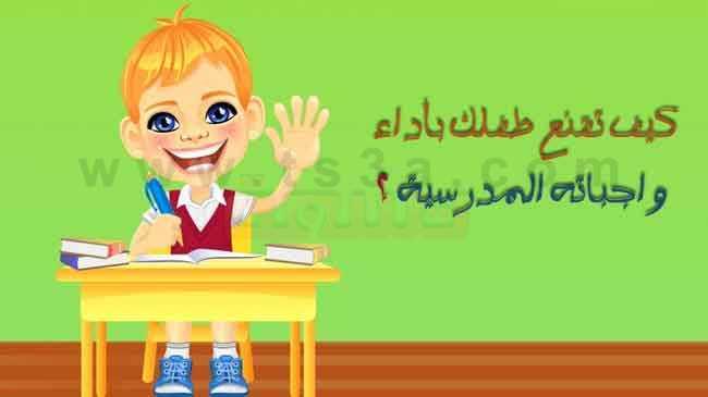 الواجبات المدرسية الفرض الوظائف المنزلية