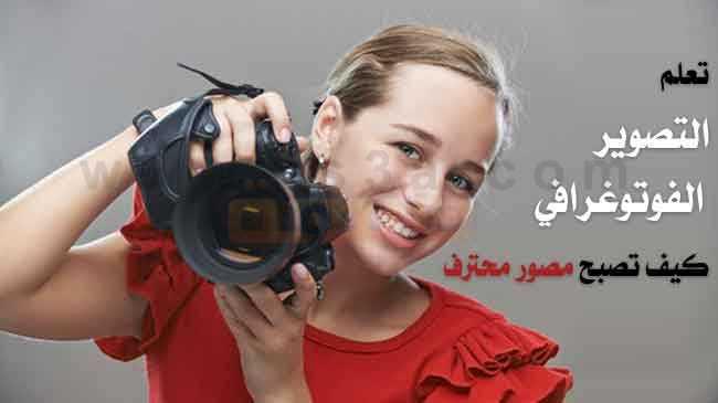 تعلم التصوير الفوتوغرافي كيف تصبح مصور محترف
